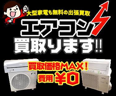 中古のエアコンをリユース品として出張費・査定費無料でお売りいただけます!!