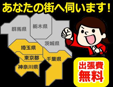 東京・埼玉全域対応! 出張費無料