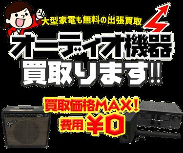 大型家電も無料の出張買取で安心 オーディオ機器MAX価格で買取ります!!