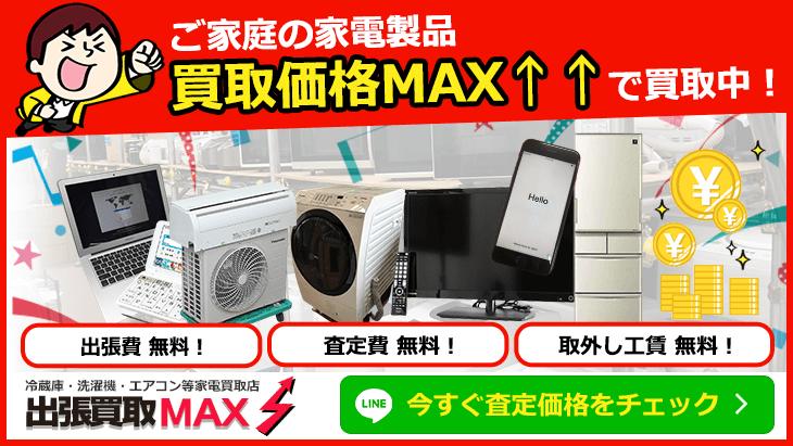 ご家庭の家電製品買取価格MAXで買取中! 今すぐ査定価格をチェック