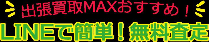 リサイクルショップ「家電買取MAX」おすすめ! LINEで簡単!無料査定