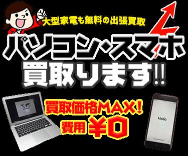 大型家電も無料の出張買取で安心 パソコン・スマホMAX価格で買取ります!!
