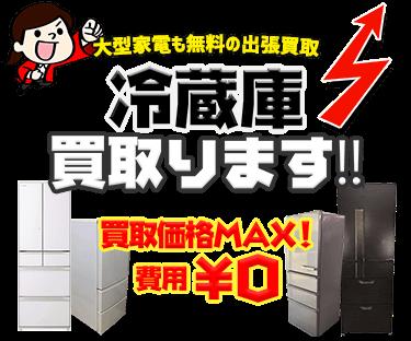 大型家電も無料の出張買取で安心 冷蔵庫MAX価格で買取ります!!