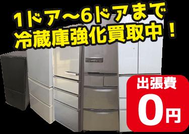 1ドア~6ドアまで冷蔵庫強化買取中!出張費0円