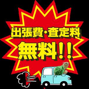 出張費・査定料無料!!