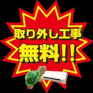 取り外し工事無料!!