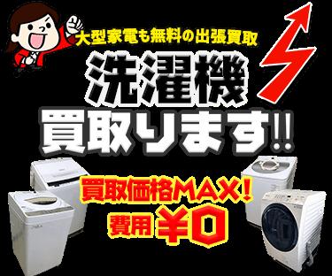 大型家電も無料の出張買取で安心 洗濯機乾燥機をMAX価格で出張買取!