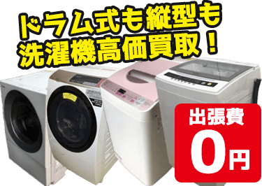 ドラム式も縦型も洗濯機高価買取