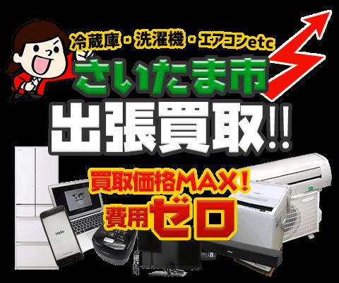さいたま市の出張買取はリサイクルショップ「家電買取MAX」へ!