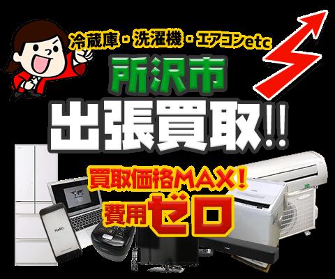 所沢市にてリサイクルショップ「出張買取MAX」は冷蔵庫・洗濯機・エアコン・テレビなどを出張費・査定費無料で査定いたします!