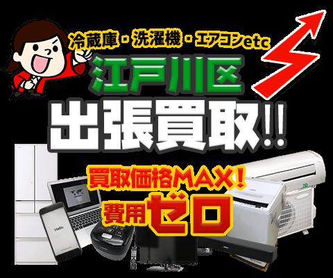 江戸川区の出張買取はリサイクルショップ「家電買取MAX」へ!