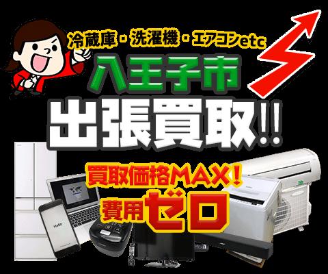 八王子市にて リサイクルショップ出張買取MAXは 冷蔵庫・洗濯機・エアコン・テレビなどを出張費・査定費無料で査定いたします!