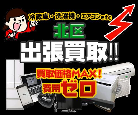 北区の出張買取はリサイクルショップ「家電買取MAX」へ!