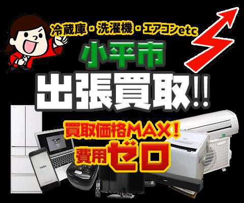 小平市にて リサイクルショップ出張買取MAXは 冷蔵庫・洗濯機・エアコン・テレビなどを出張費・査定費無料で査定いたします!