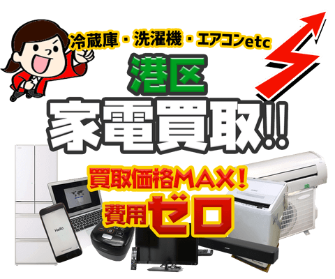 港区の出張買取はリサイクルショップ「家電買取MAX」へ!