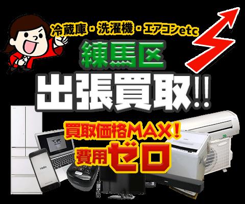 練馬区の出張買取はリサイクルショップ「家電買取MAX」へ!