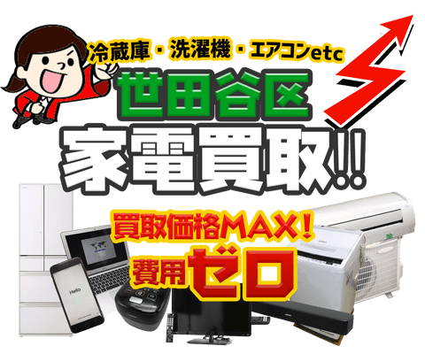 世田谷区の出張買取はリサイクルショップ「家電買取MAX」へ!