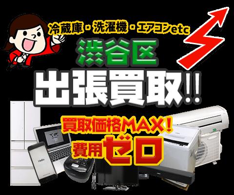 渋谷区にてリサイクルショップ「出張買取MAX」は冷蔵庫・洗濯機・エアコン・テレビなどを出張費・査定費無料で査定いたします!