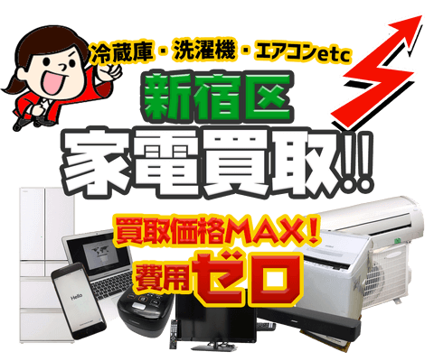 新宿区の出張買取はリサイクルショップ「家電買取MAX」へ!
