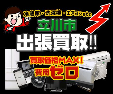 立川市にて リサイクルショップ出張買取MAXは 冷蔵庫・洗濯機・エアコン・テレビなどを出張費・査定費無料で査定いたします!