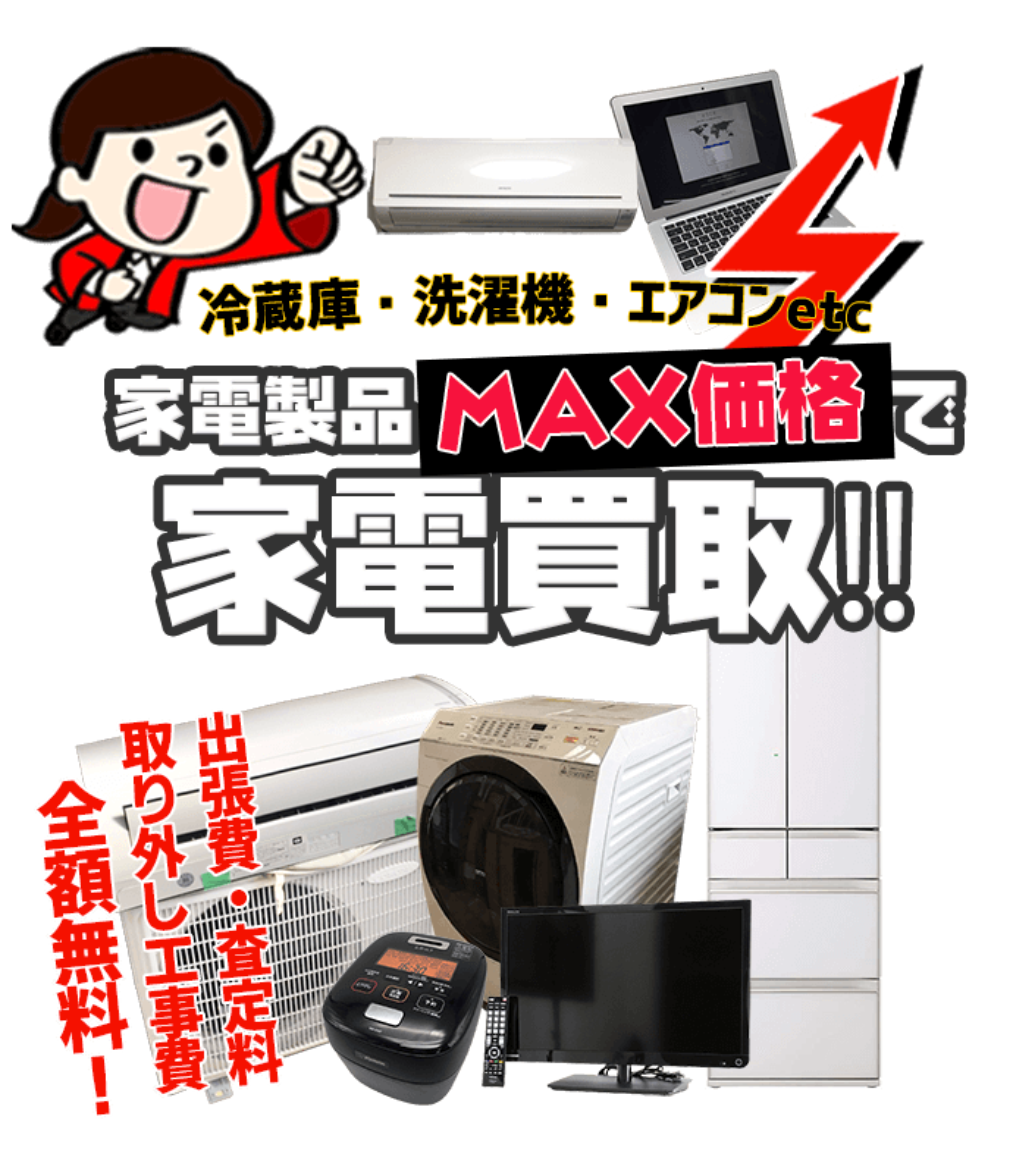 大型家電をMAX価格で出張買取!