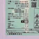 三菱(MITUBISHI) 冷蔵庫 MR-P15E-B