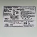 アビテラックス 冷凍冷蔵庫 AR-143E