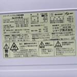 シャープ(SHARP)137L 2ドア冷凍冷蔵庫 SJ-D14B-B 2016