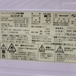 シャープ 137L 2ドア冷凍冷蔵庫 SJ-D14F-W 2020