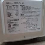 日立 電子レンジ HMR-FS182
