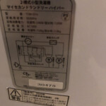 CB JAPAN(シービージャパン)3.6キロ マイセカンドランドリー ハイパー TOM-05h 2020