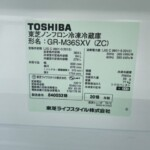 TOSHIBA(東芝)363L 3ドア冷蔵庫 GR-M36SXV(ZC) 2018年製