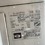FUJITSU(富士通)2.2KW ルームエアコン AS-C22H-W 2018年製